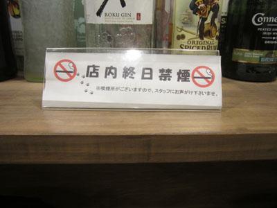 店内は禁煙