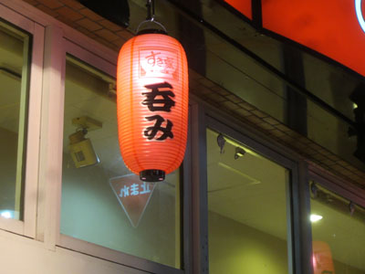赤提灯のあるお店が「呑みすき」実施店