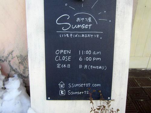 「おやつ屋Sunset」という店名らしい