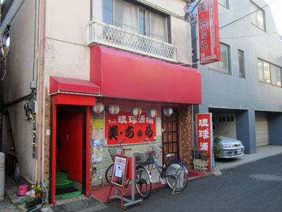 沖縄料理店「美・ちゅら」