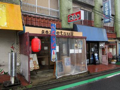 Tetsu屋