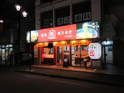 東京餃子食堂