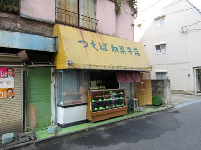 つくば和菓子店