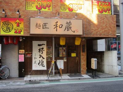 麺匠 和蔵