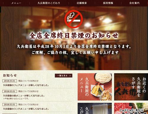 「久兵衛屋」のホームページ