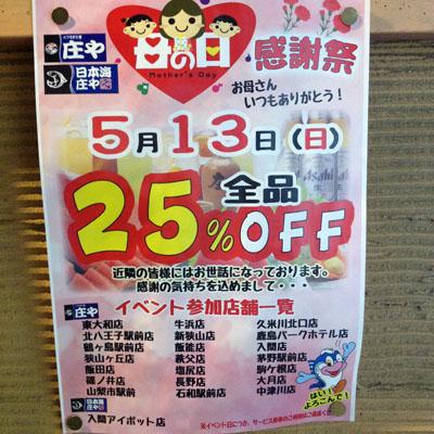 「庄や久米川北口店」の貼り紙