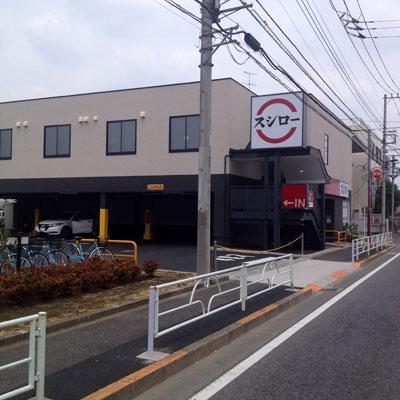 志木街道沿いの「スシロー」