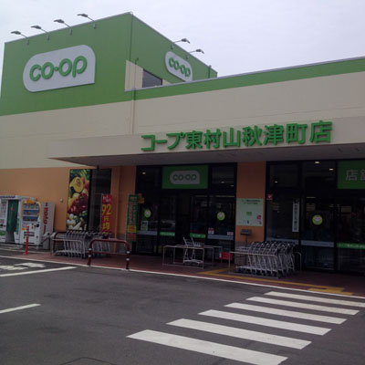 コープ東村山秋津町店