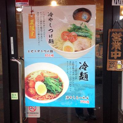 冷やし麺のポスター