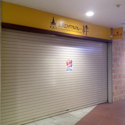 「金沢ロイヤルカレー絆 秋津店」は閉店したようだ