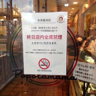しかも店内終日禁煙!