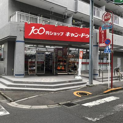 キャン・ドゥ久米川北口店
