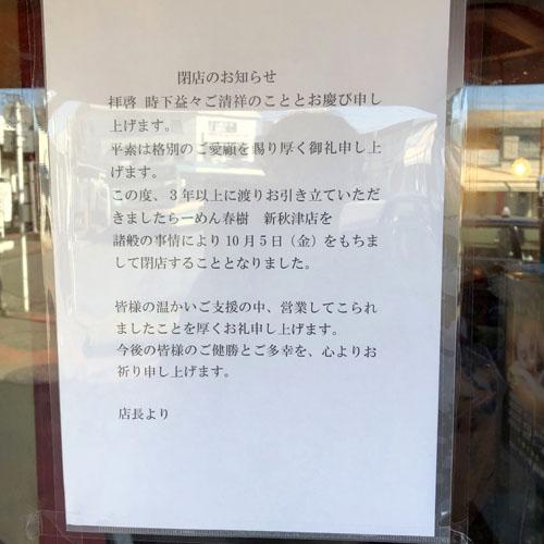 閉店の告知