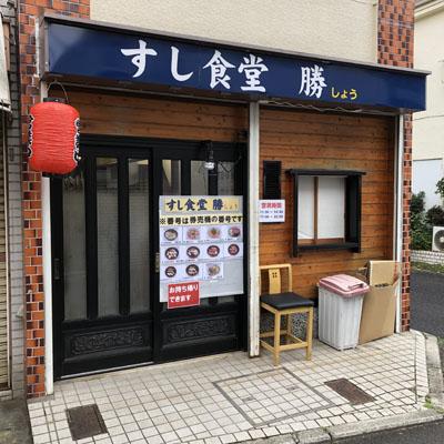 新しくオープンした「すし食堂 勝」