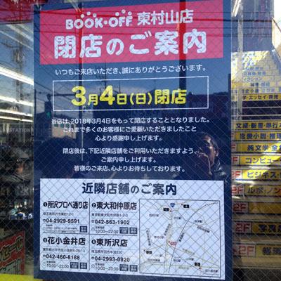 「ブックオフ東村山店」の閉店の告知