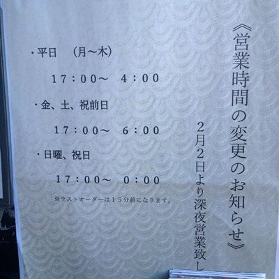 「義 久米川店」にあった貼り紙