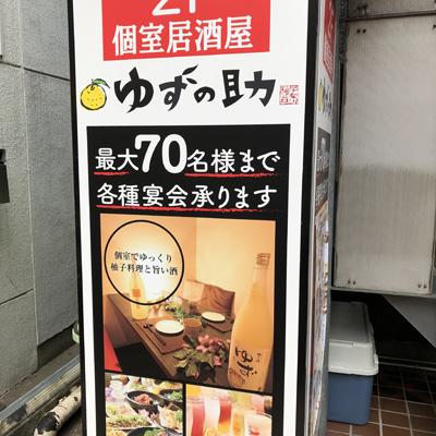 柚子にこだわった「ゆずの助」というお店