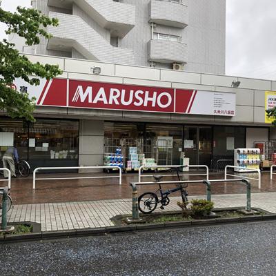 丸正久米川八坂店
