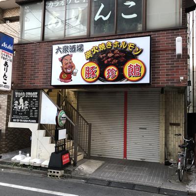 新しく「豚珍館」というお店がオープンするらしい