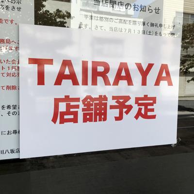 「TAIRAYA」になるようだ
