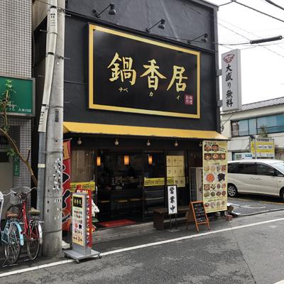 オープンした「鍋香居」