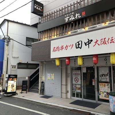 串カツ「田中」の上に焼き鳥店がオープン