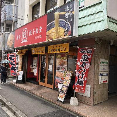 東京餃子食堂 久米川店