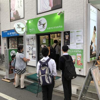 タピオカ専門店がオープン