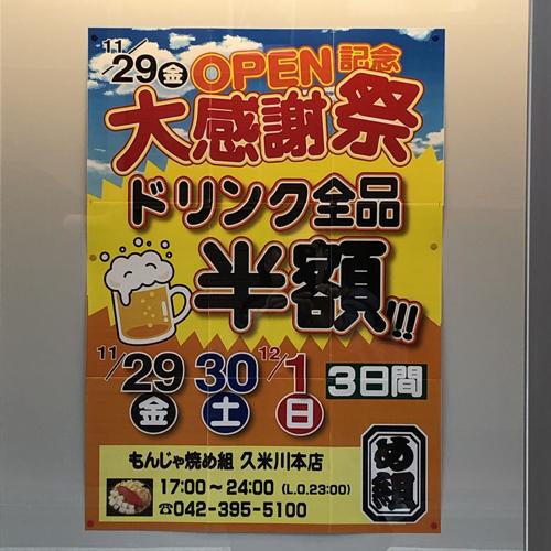 「もんじゃ焼 め組」も29日にオープン