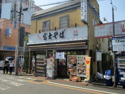 富士そば秋津店