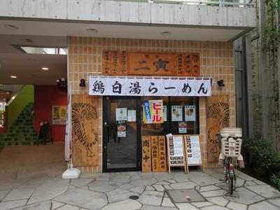 麺場 二寅