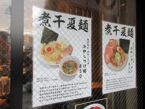 2種類の煮干夏麺