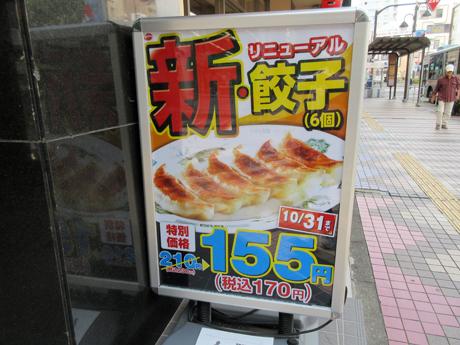 餃子がリニューアル?