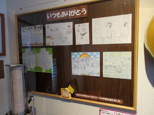 店内には小学生からの手紙やポスターが貼られていた