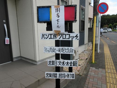 置き看板には「閉店セール」の文字