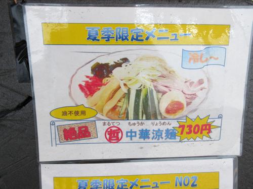 夏季限定メニューの「中華涼麺」