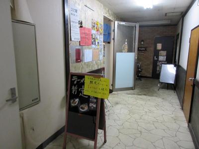 麺、丼Dining夢者