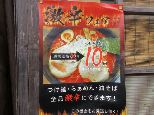 10円で激辛に