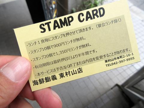 スタンプカードをもらっちゃった