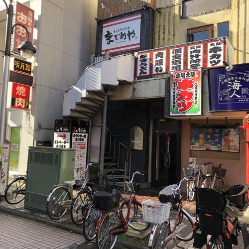 まじめや久米川店