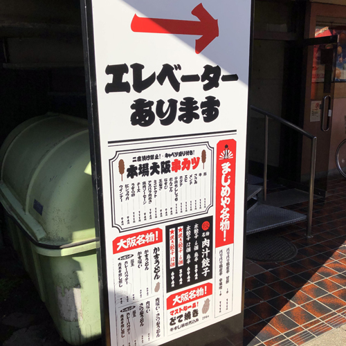大阪串カツがウリのようだ