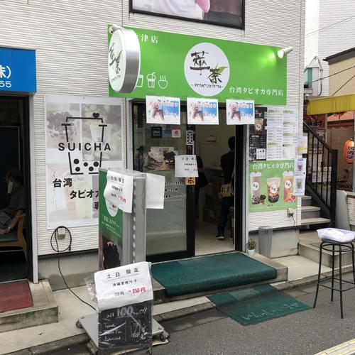 萃茶(スイチャ)秋津店