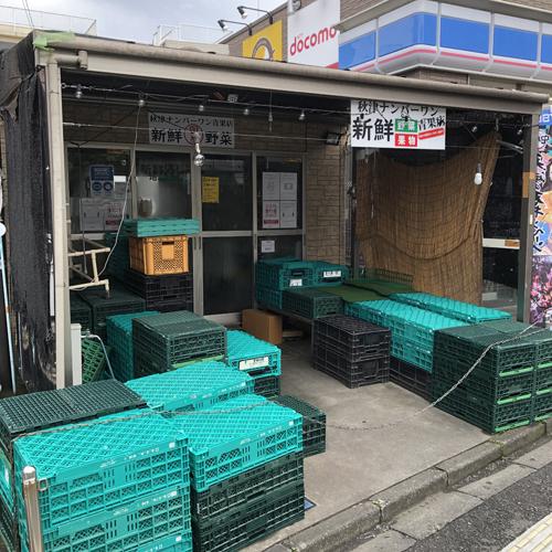 秋津ナンバーワン青果店