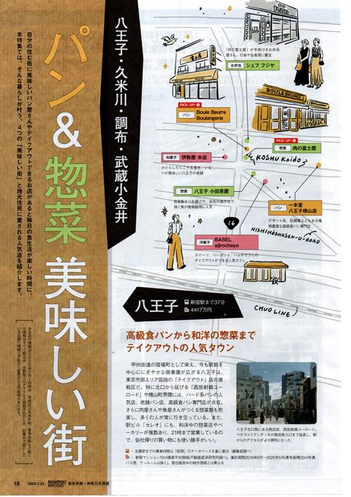 特集されているの4つの駅の中に「久米川」がある!