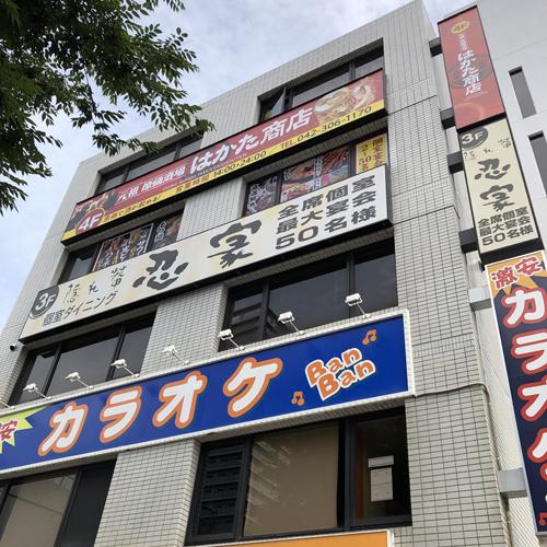 「魚鮮水産」に代わって「はかた商店」がいつの間にかオープンしたようだ