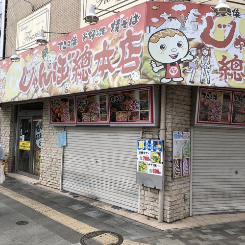 じゃんぼ總本店 久米川駅前店