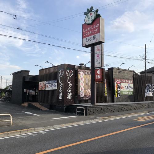 しゃぶ葉 東村山店