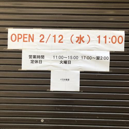 2月12日(水)オープンとのこと