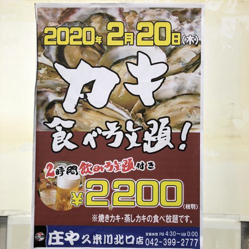 「カキ食べ放題」の告知ポスター