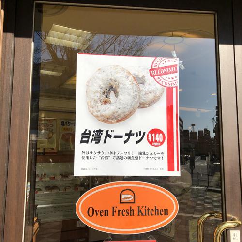 「台湾ドーナツ」の貼り紙